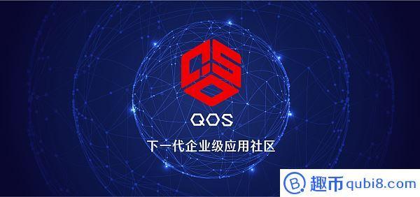 QOS项目申请FCoin主板C(币改)首发