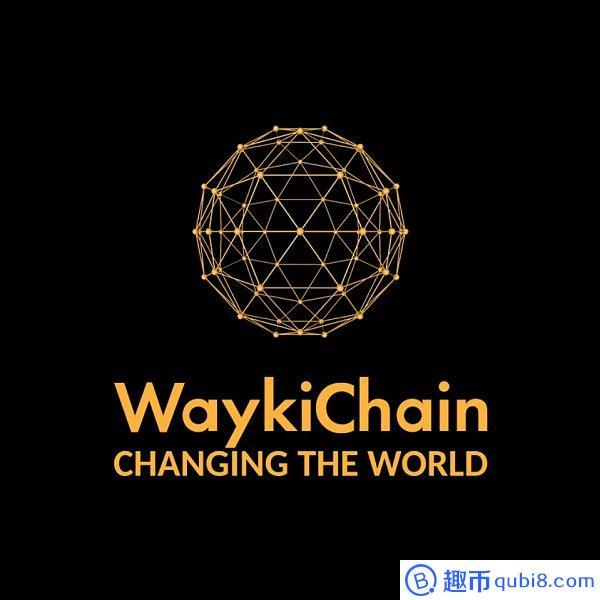 """""""维基链WICC""""资讯工信部将区块链实验室认定为重点实验室"""