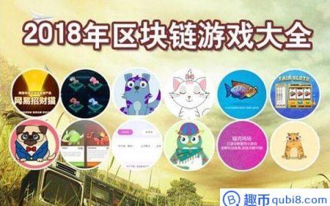 """区块链游戏迎来""""王者荣耀"""" 新经济游戏终落地"""