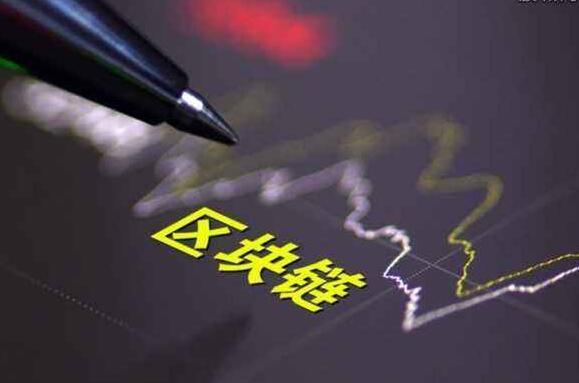 12月5日趣币网晚报:全国区块链产业基金总规模将近400亿元